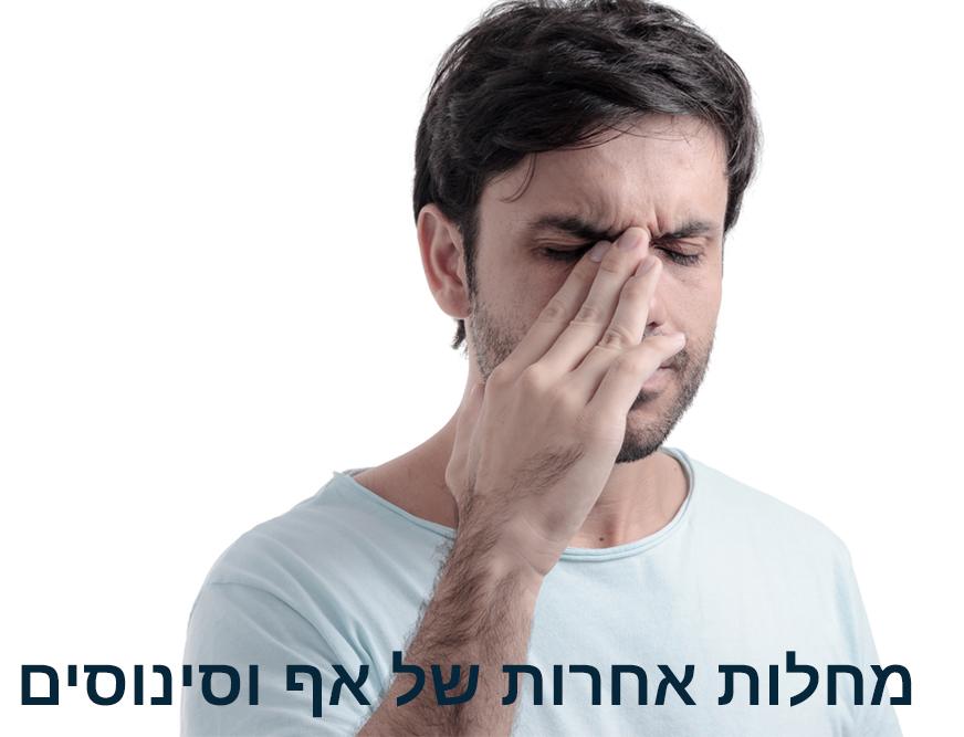 מחלות של אף וסינוסים